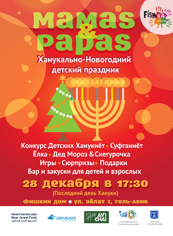 Ханукально-Новогодний праздник  Mamas & Papas