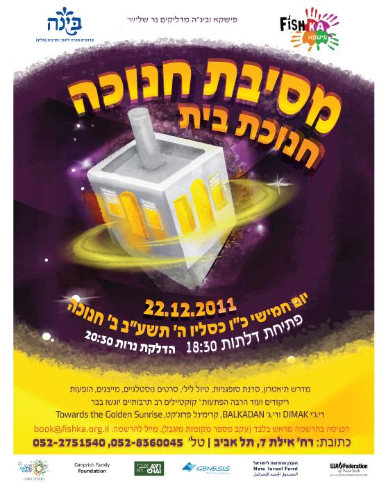 Hanukkah Party & חנוכת בית