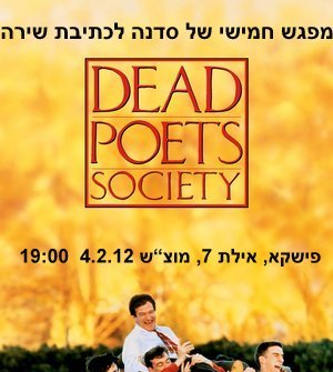 Hebrew Poetry Master Class