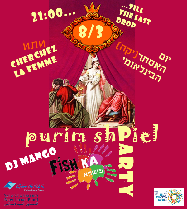 8.3 PURIM SHPIEL PARTY