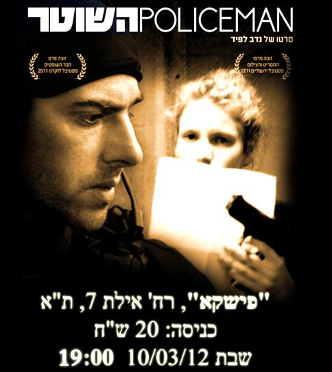 Израильский фильм
