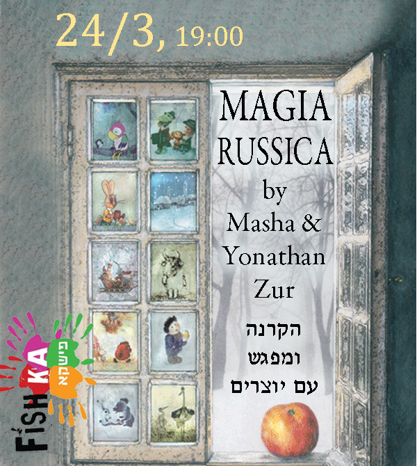 МАГИЯ РУСИКА (2004)
