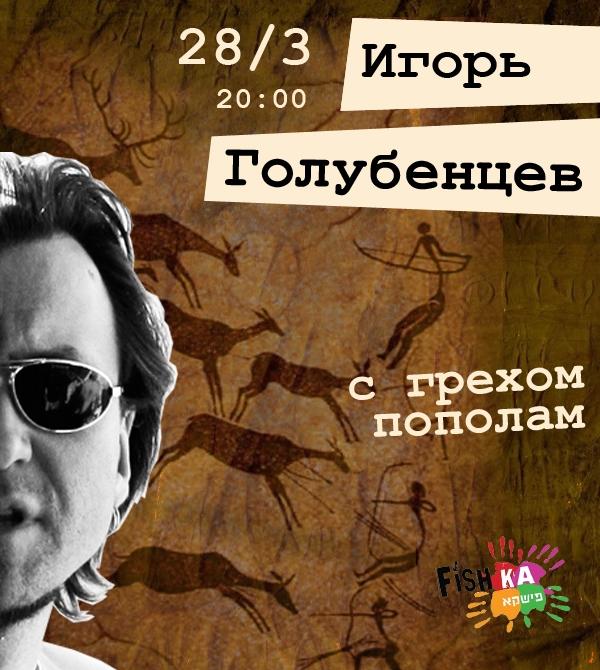 Игорь Голубенцев.