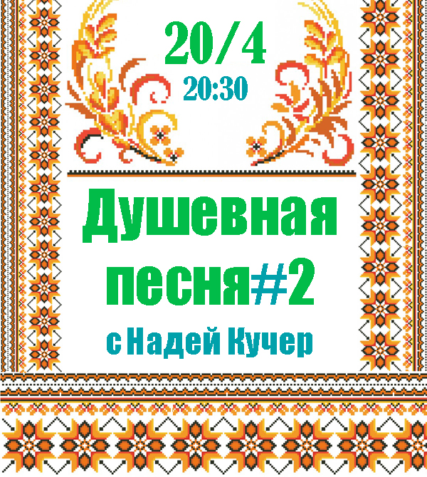 Вечер Душевной Песни с Надей Кучер#2