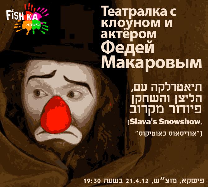 Театралка с Федором Макаровым
