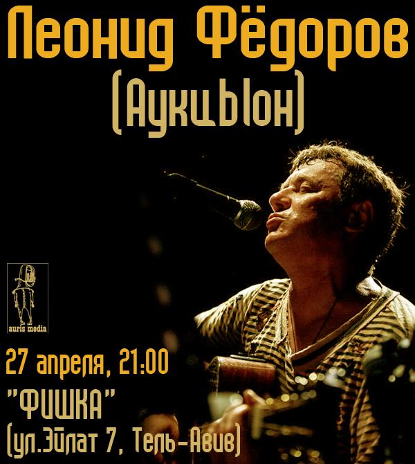 Концерт Леонида Фёдорова (
