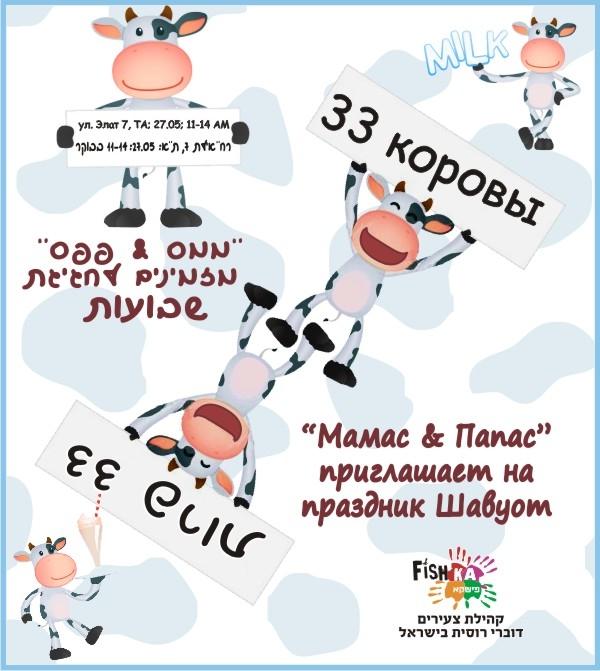 33 Коровы - праздник Шавуот для всей семьи!