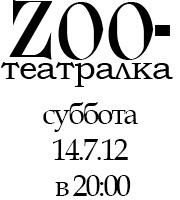 ZOO-театралка