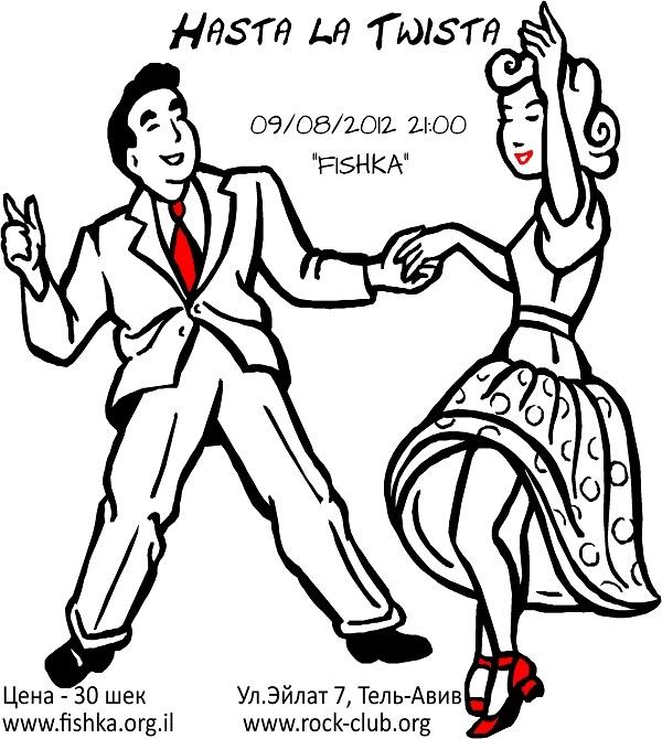 Дуэт Hasta la Twista с программой Салоны