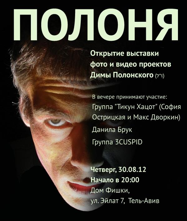 """פולוניה"""" תערוכת עבודות צילום ווידאו של דימה פולונסקי."""