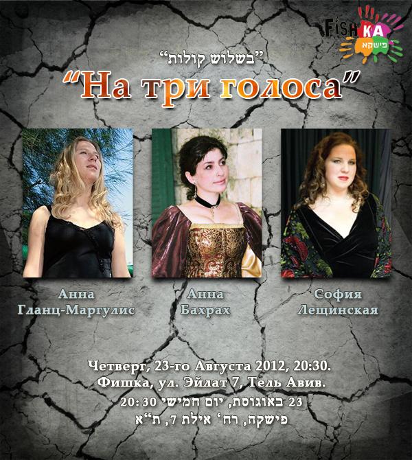 На три голоса - Литературно-музыкальная композиция для двух певиц и актрисы