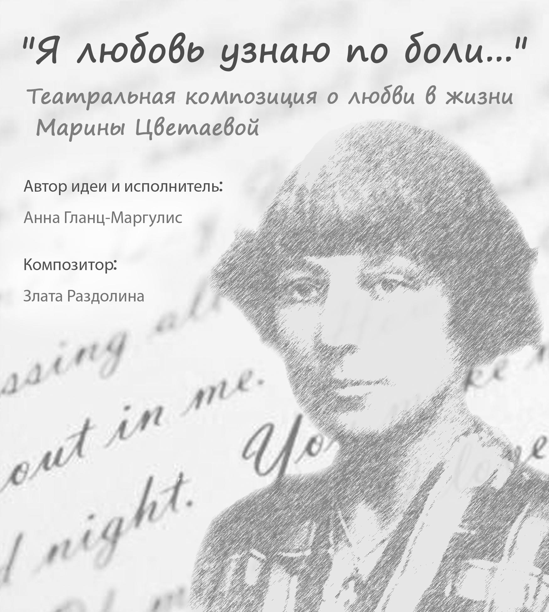 «Я любовь узнаю по боли…». Театральная композиция о любви в жизни Марины Цветаевой.