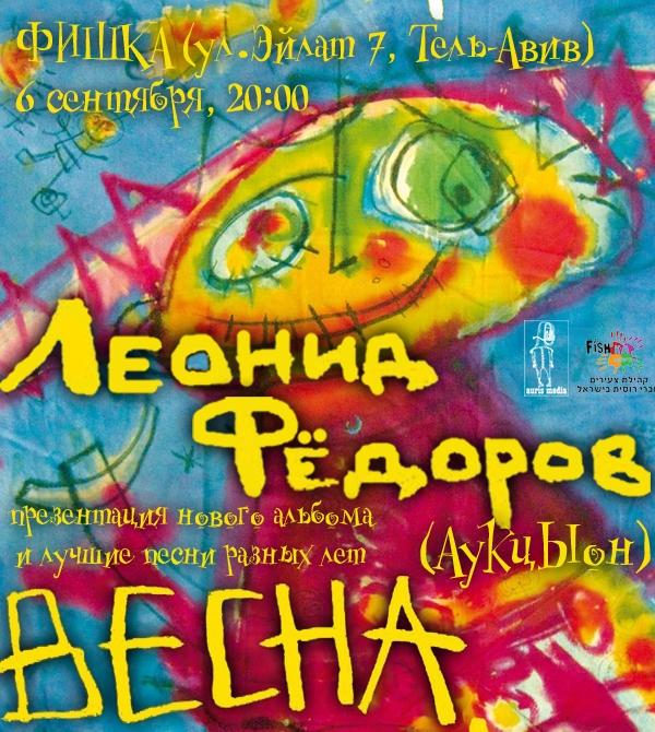 Концерт Леонида Фёдорова - АукцЫон - презентация сольного альбома