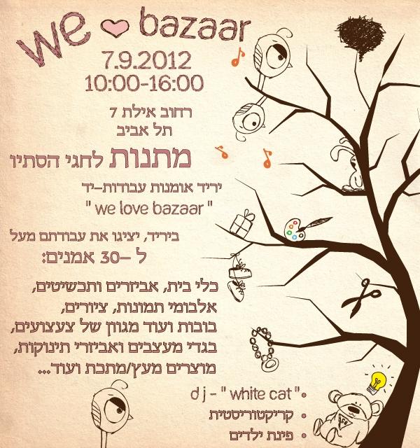 We Love Bazaar - ярмарка изделий ручной работы