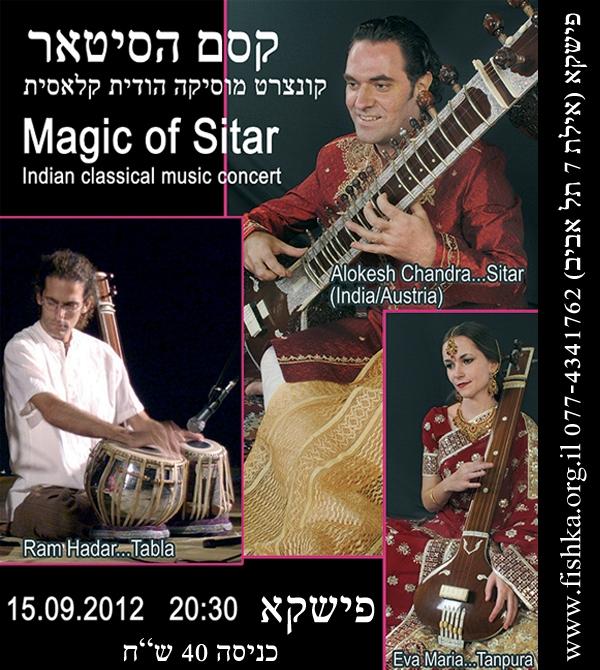 Концерт индийской музыки - Алокеш Чандра