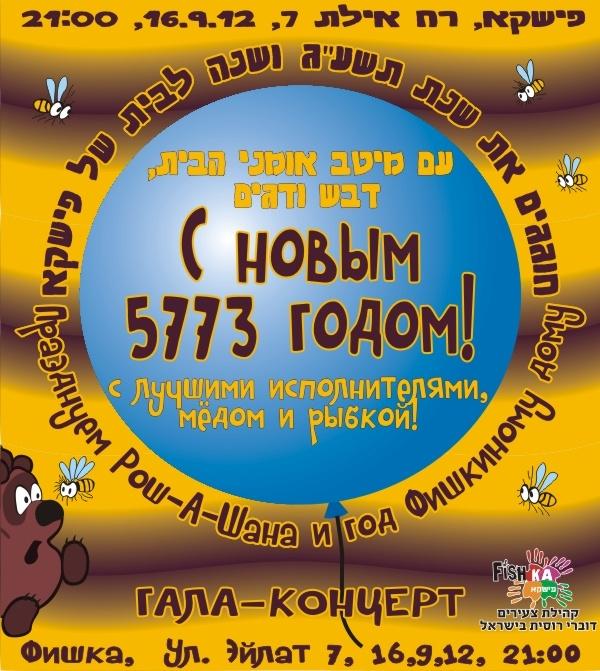 Рош А-Шана в Фишке и Юбилей Фишкиного Дома
