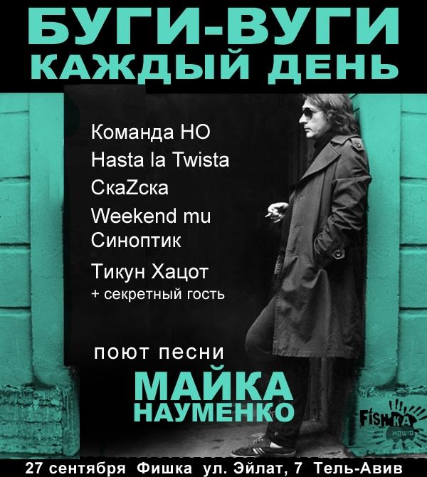 БУГИ-ВУГИ КАЖДЫЙ ДЕНЬ - концерт-трибьют Майку Науменко