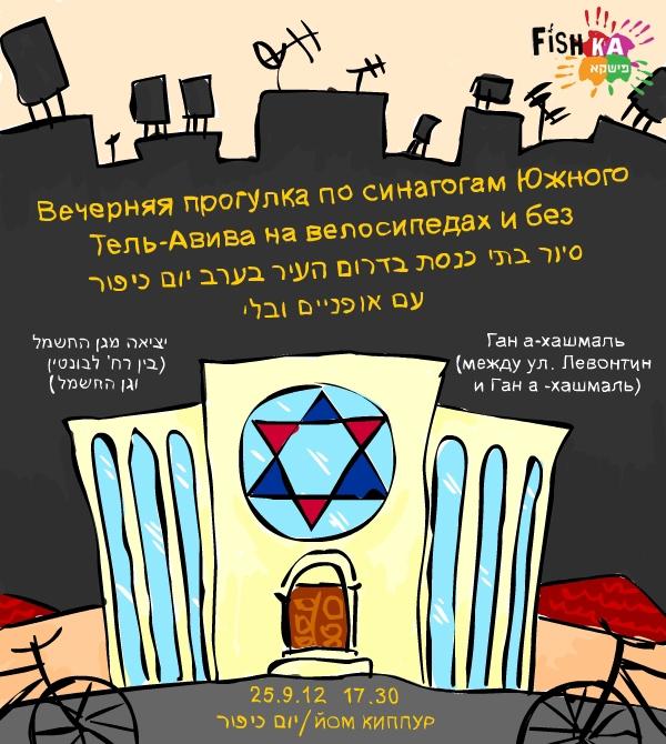 Прогулка и посещение синагог Тель-Авива в вечер Йом Кипур
