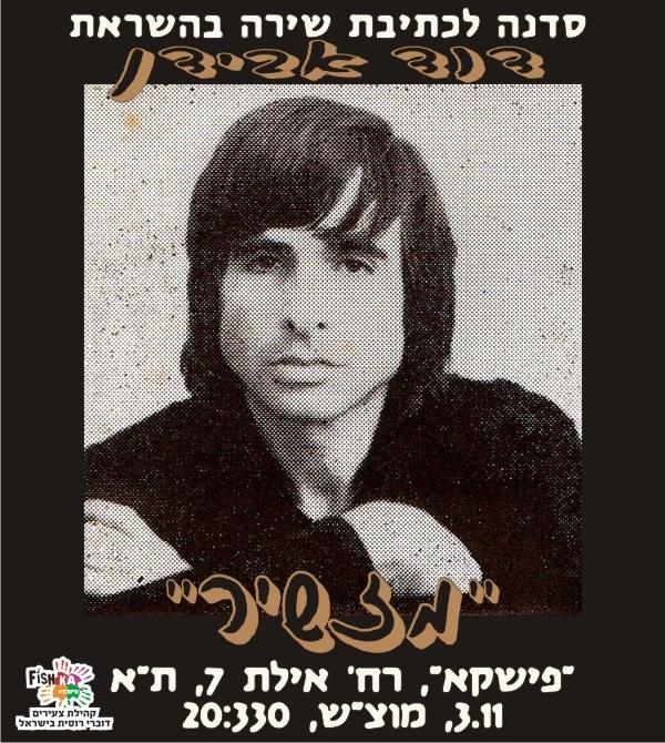 Мастер-класс ивритской поэзии посвященный творчеству Давида Авидана
