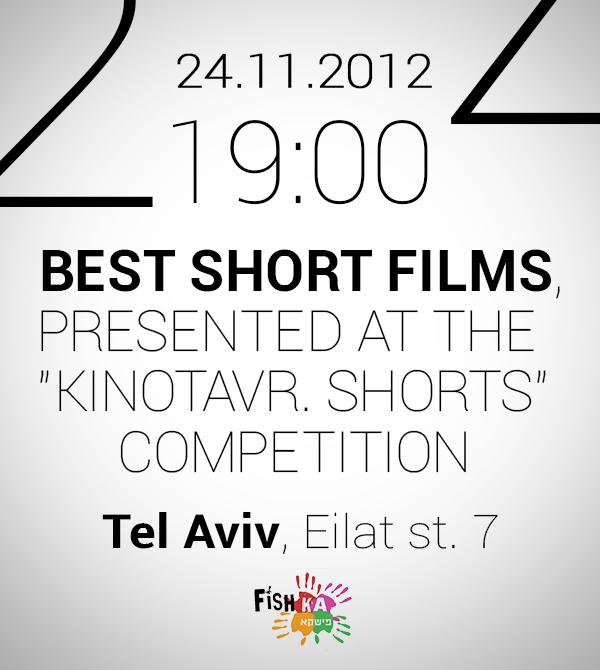 Киноклуб: Лучшие Короткометражки Кинотавра 2012