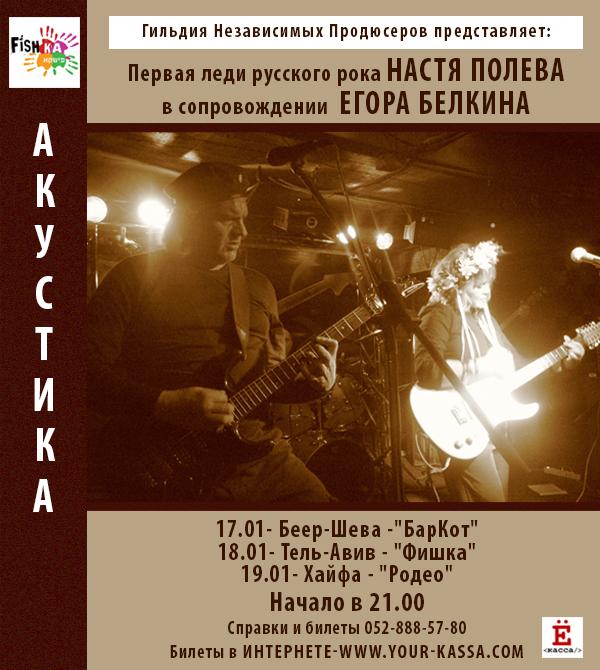Nastya Poleva concerts