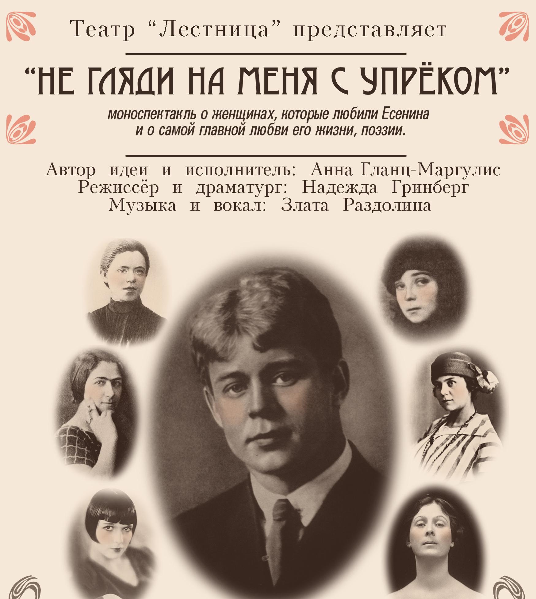 Вечер памяти Сергея Есенина