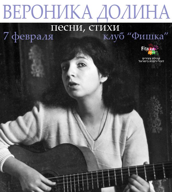 Veronika Dolina concert