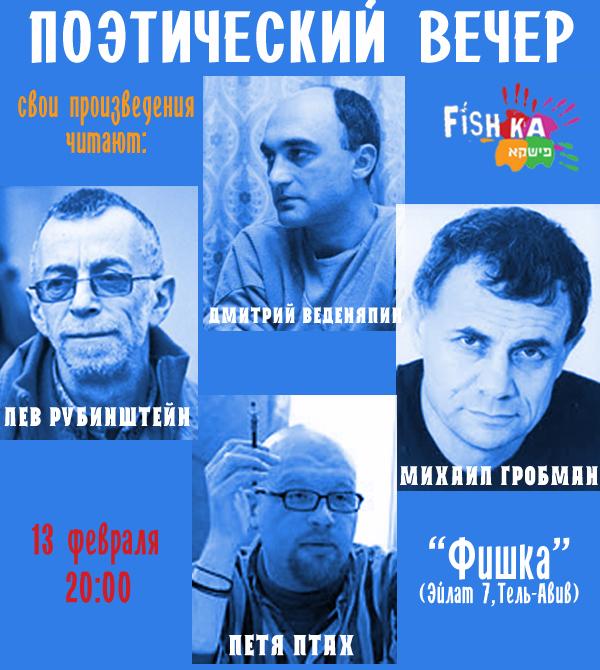 Поэтический вечер: Лев Рубинштейн, Дмитрий Веденяпин, Михаил Гробман, Петя Птах
