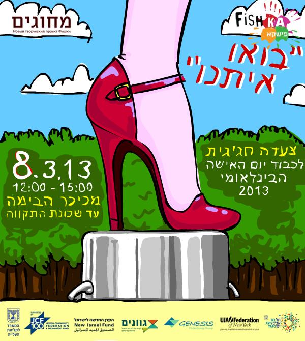 Идем вместе! Праздничное шествие в честь Международного женского дня