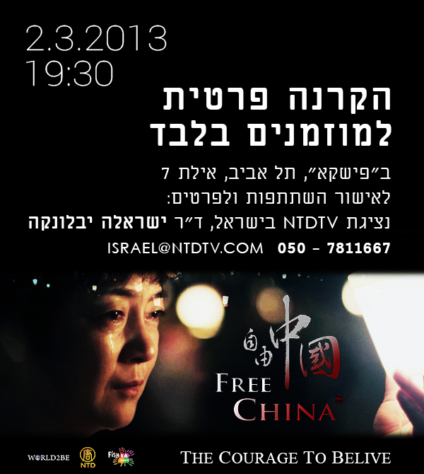 Cinema club: Free China. The Courage to Believe. Private Screening.