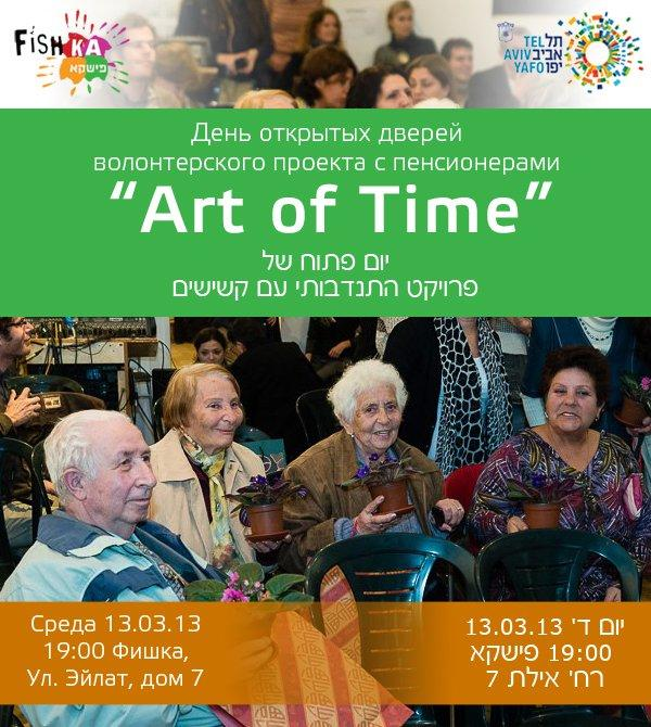 Open Day of Art of Time Project