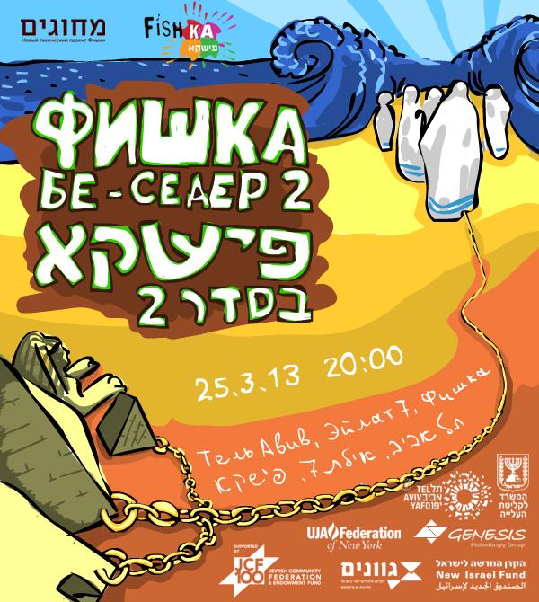 Fishka BeSeder-2