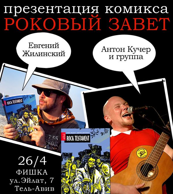 Евгений Жилинский и Антон Кучер - презентация книги комиксов и концерт