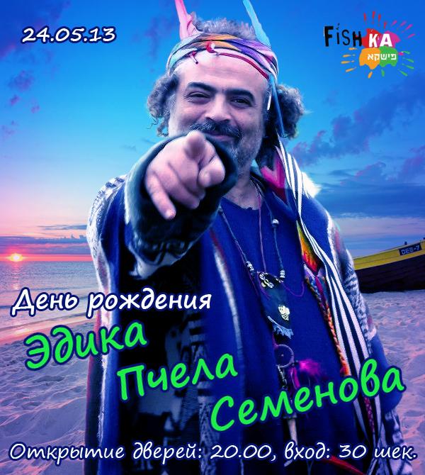 День рождения Эдика Пчела Семенова в Фишке