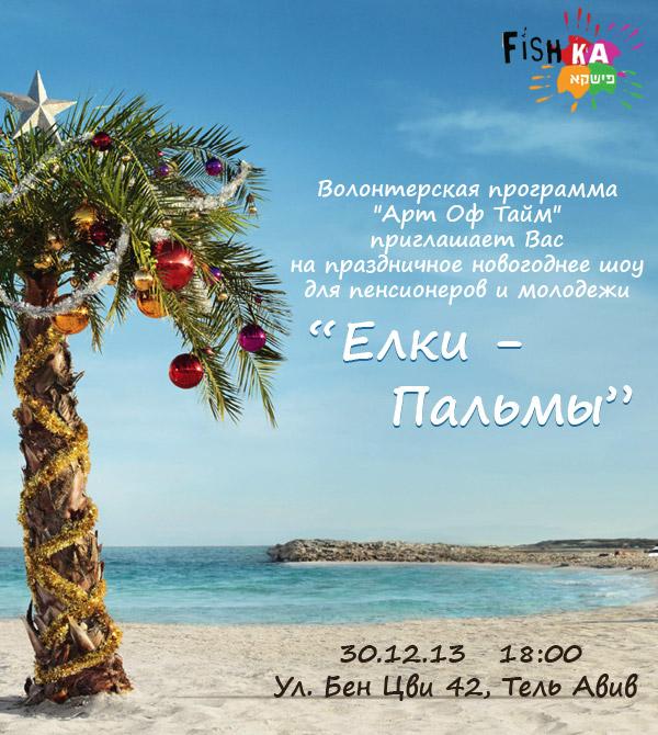 Елки-Пальмы