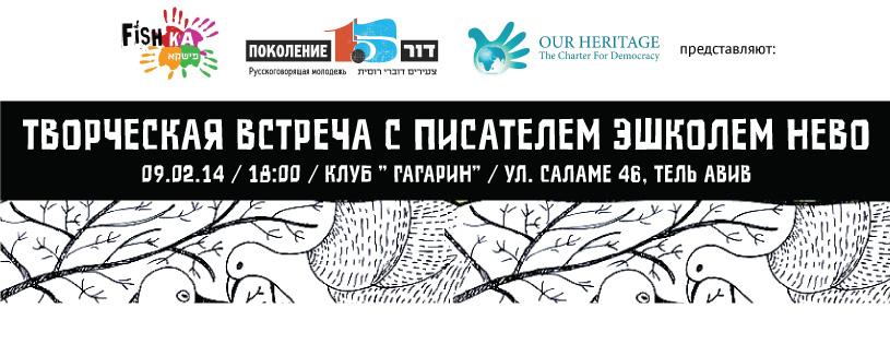 Творческая встреча с писателем Эшколем Нево