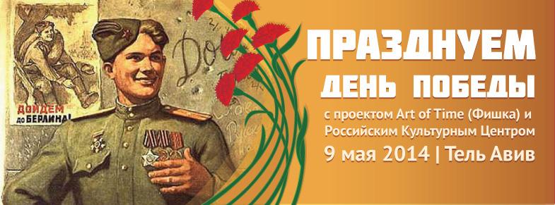 9-е мая парад и концерт в честь Дня Победы