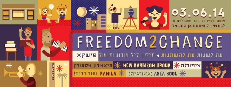 Freedom2Change - Фестиваль Шавуот в Тель Авиве