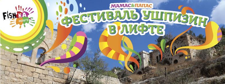 Фестиваль -  Ушпизин Мамас& Папас в Лифте